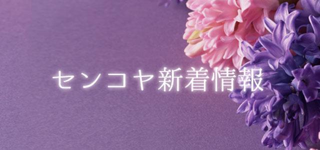 丸亀町本店 年末年始店休日のお知らせ