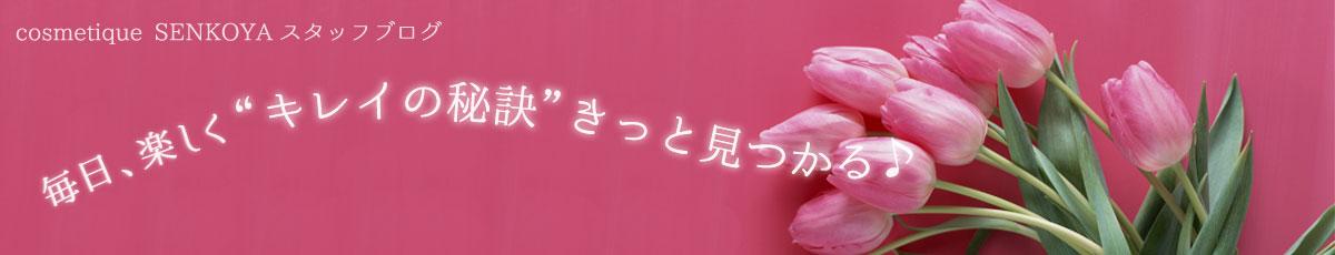 秋冬はこの色で決まり!今年のゆめタウン店の人気リップ!
