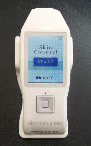 肌測定コーセー