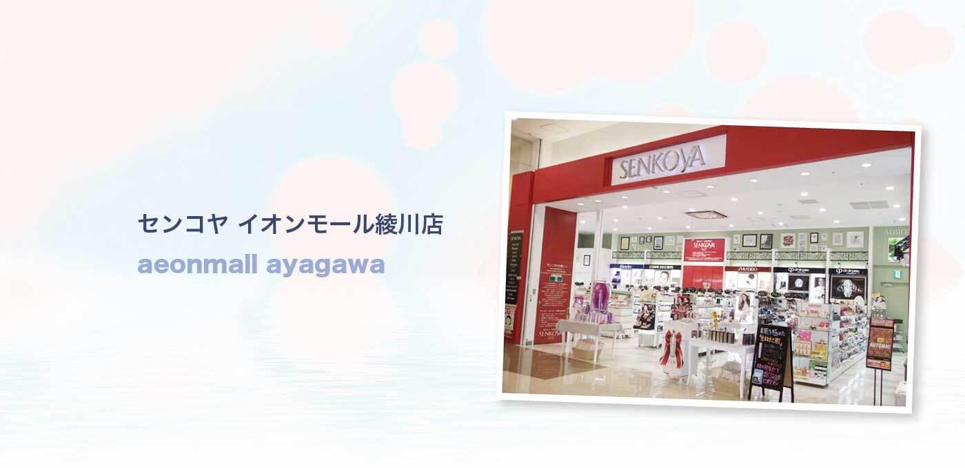 せんこやイオンモール綾川店