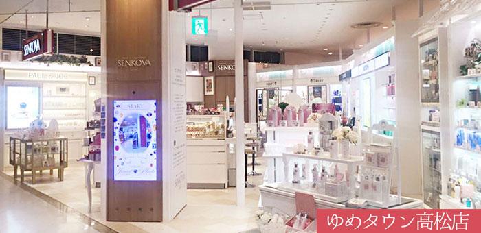 センコヤイオンモール綾川店