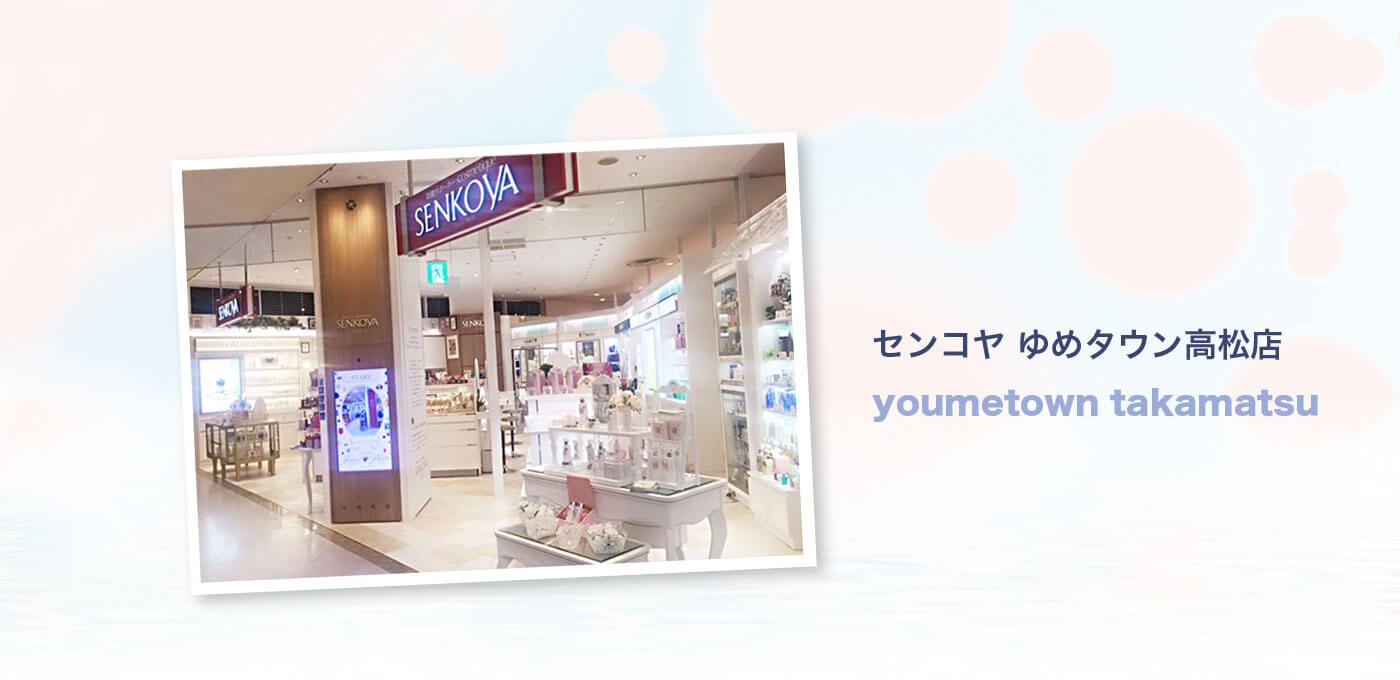 せんこやゆめタウン高松店