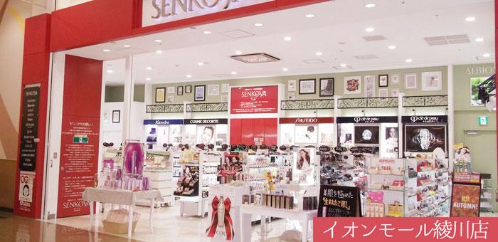 センコヤゆめタウン高松店